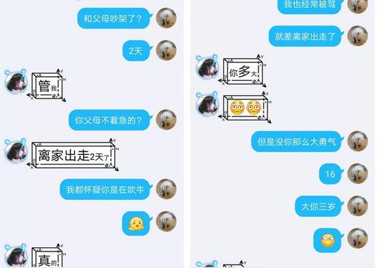 图为:民警装作同龄人与13岁小女孩网络聊天记录 玉环公安供图