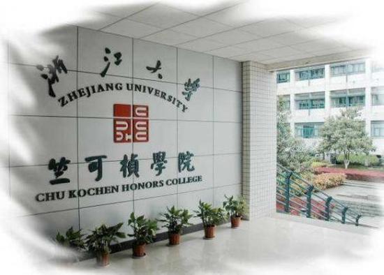 浙江大学竺可桢学院选拔 今年新增两个班级