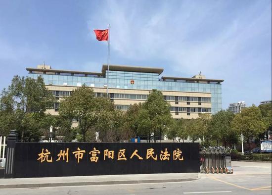 杭州市富阳区人民法院。富阳法院