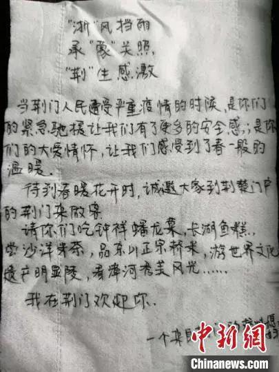 杨花写在纸巾上的感谢。於潜镇 供图