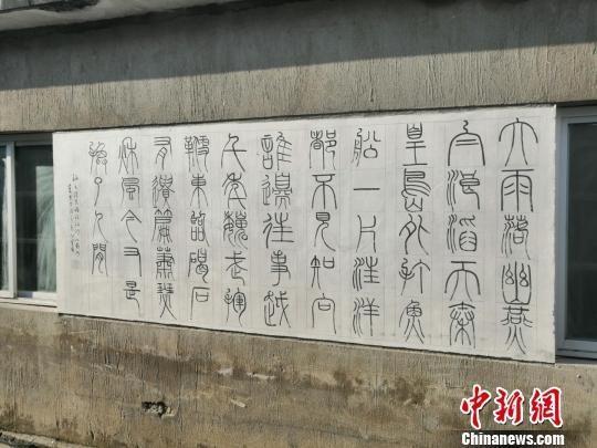 东乡村农村的书法作品 徐安宁 摄