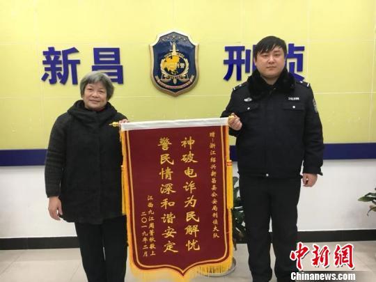 周女士为新昌民警送锦旗。新昌县公安局 供图