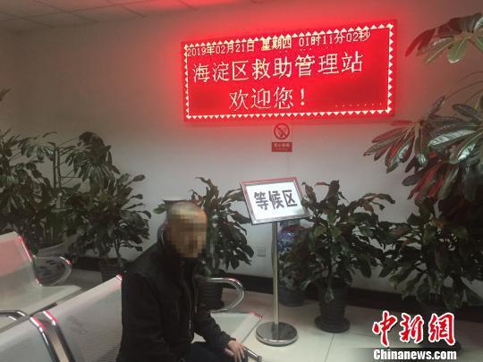 图为阿东凌晨到达北京海淀区救助管理站。 平湖公安供图 摄