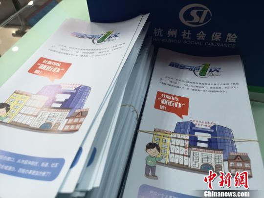 """杭州""""最多跑一次""""宣传手册。 张煜欢 摄"""