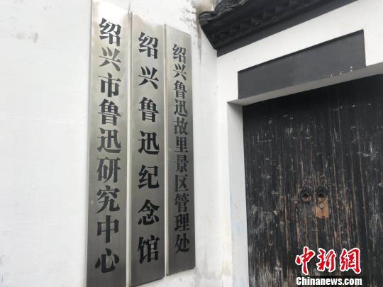 图为绍兴市鲁迅研究中心。 项菁 摄