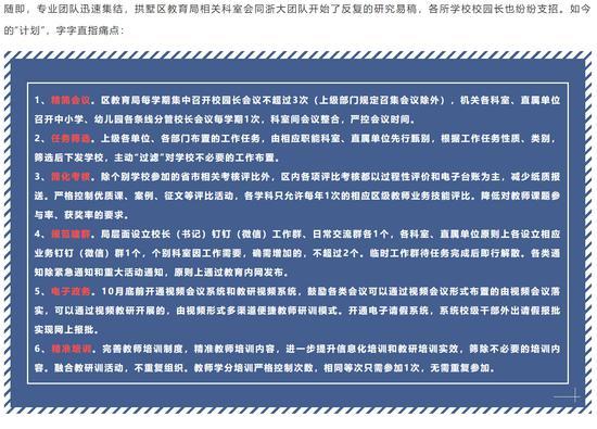 """杭州市拱墅区教育局在官方微信公众号上发布的""""六大行动""""具体内容"""