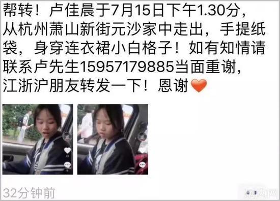 杭州14岁女孩带着手机出走失联 最新线索是在城站