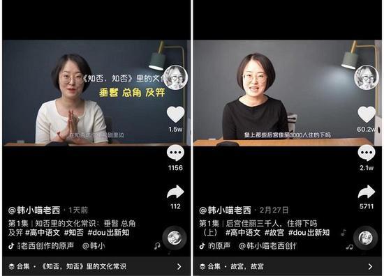 甄嬛传里的高考语文知识点 女老师力挺短视频学习