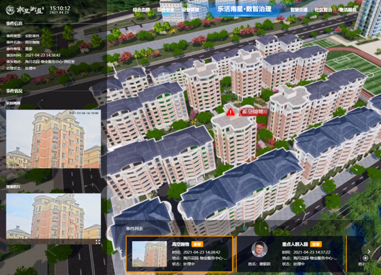 杭州小区安装空中电子眼 高空抛物5秒内自动报警