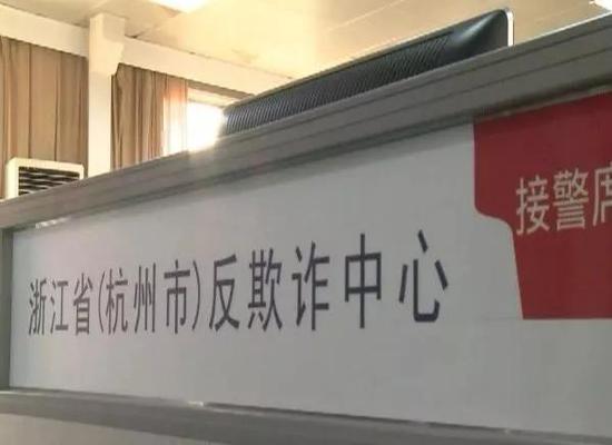 ▍杭州反诈中心
