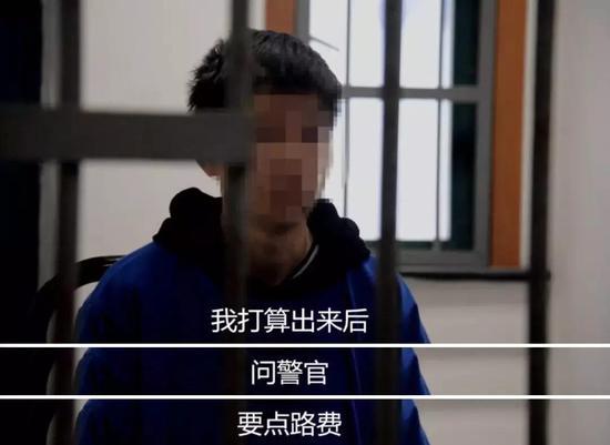 """""""我打算出来后问警官要点路费……""""当民警问到今后的打算,小王这般说道。"""