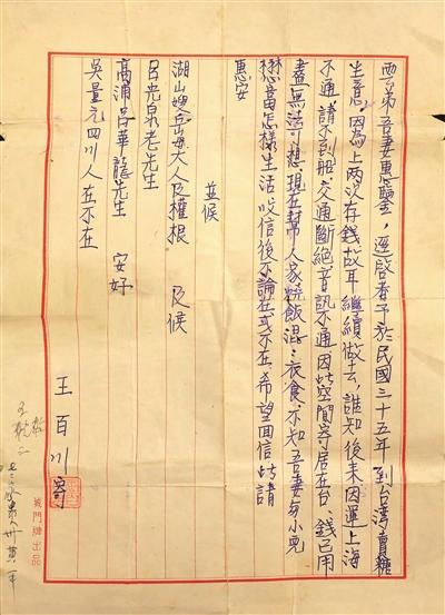 王百川当年寄回家的信