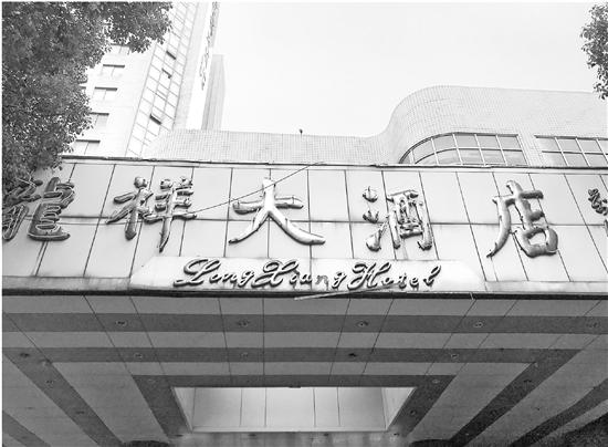 龙祥大酒店