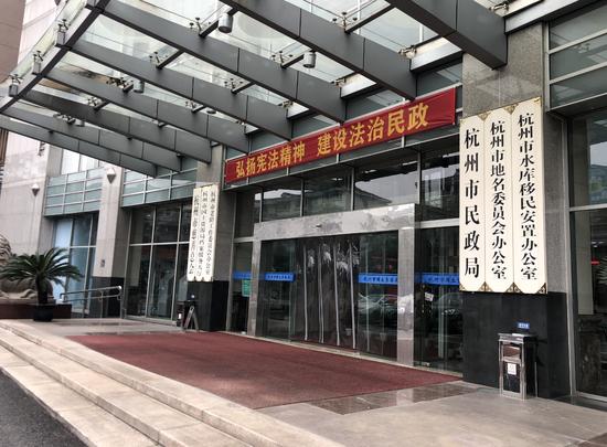 杭州市民政局。张斌摄