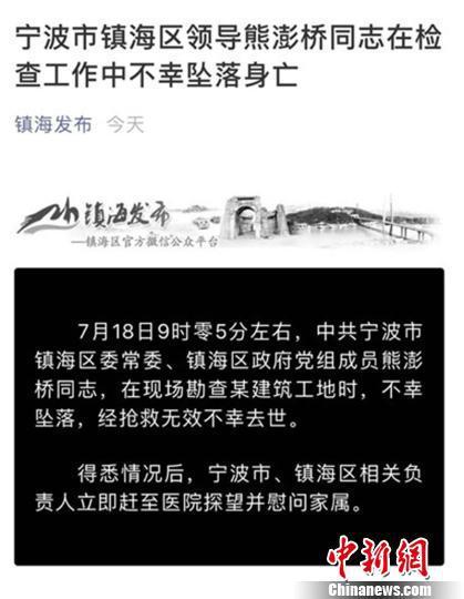 宁波镇海区1领导勘查工地时不慎坠落 经抢救无效去世