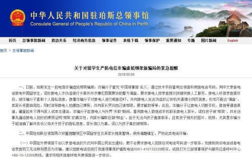 截图自中国驻珀斯总领事馆网站。