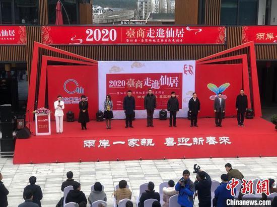 浙江仙居发《仙居县促进对台交流合作29条政策措施》