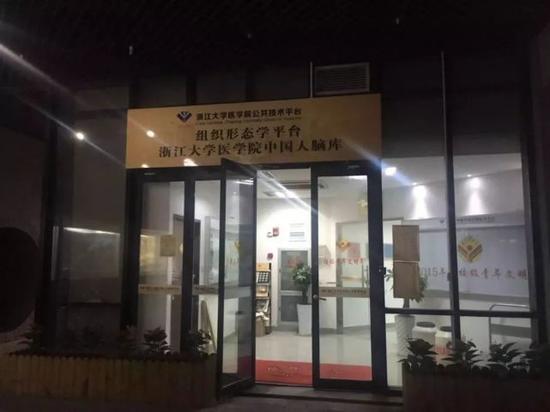 浙江大学医学院中国人脑库