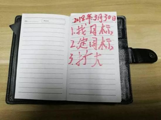 杭州1男子写打劫日记鼓舞自己:加油你是最棒的