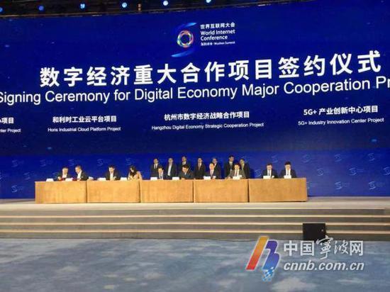 (会上举行数字经济重大互联网项目签约仪式)