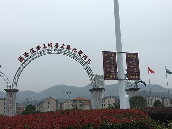 林头村村口路牌显示,林头村是浙江省省级民主法治村。