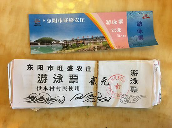 经营方印制的游泳票(上)与村委会印制的游泳票(下)。