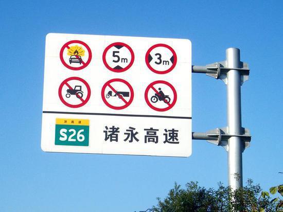 图为:浙江高速入口处摩托车禁止驶入等标志。 李巍 摄