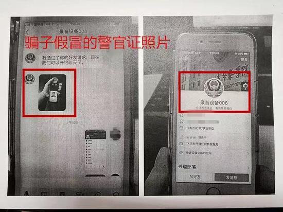 图为骗子假冒的警官证照片 舟山市公安局新城分局供图