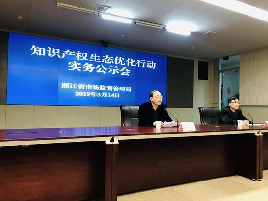 浙江省市场监督管理局召开知识产权生态优化行动实务公示会。 刘方齐 摄