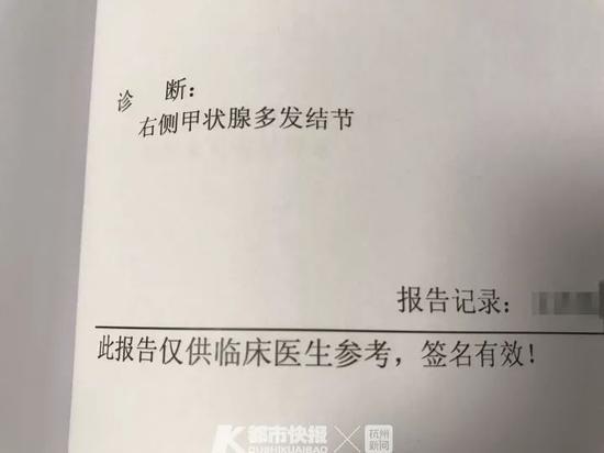 杭州男子甲状腺癌手术后续保险被拒 保险公司也喊冤