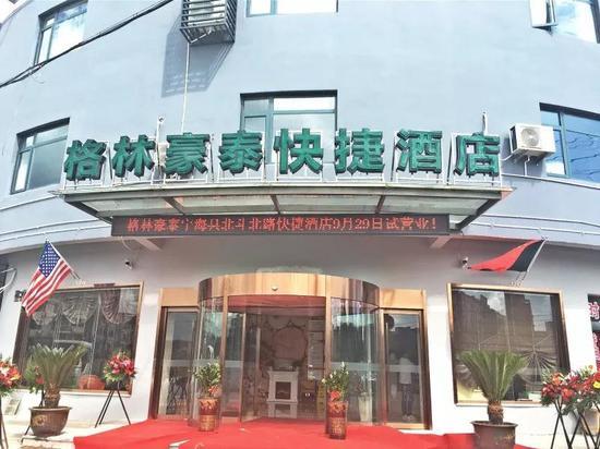 浙江宁海格林豪泰宾馆
