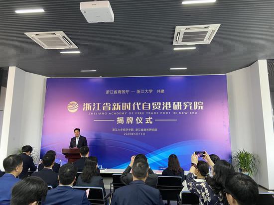 谋自贸试验区高质量发展 浙江省自贸港研究院揭牌