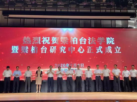 梁柏台法学院在绍兴文理学院元培学院成立