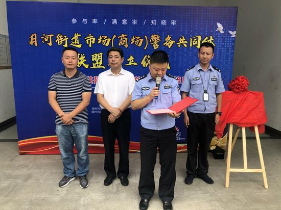 月河街道市场(商场)警务共同体联盟成立 吴兴公安提供