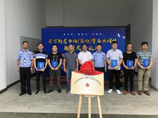 月河街道市场(商场)警务共同体联盟揭牌仪式 吴兴公安提供