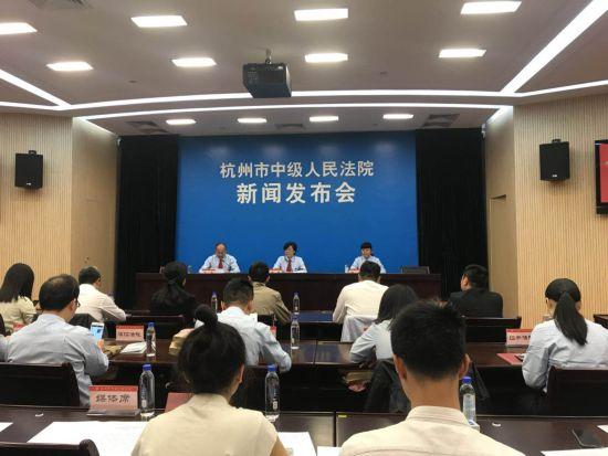 杭州市中级人民法院新闻发布会现场。 胡哲斐 摄