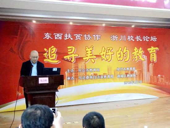 绍兴教育教学研究院党委书记、副院长赵新鸿致论坛闭幕辞。
