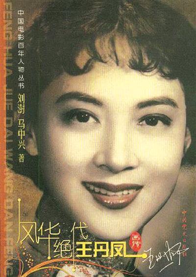 《风华绝代——王丹凤画传》封面