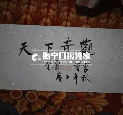 """△金庸为钱塘江潮水写下""""天下奇观""""。"""