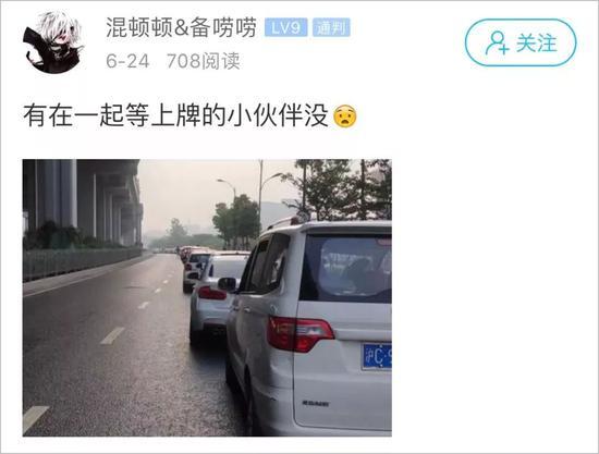 杭州车管所凌晨排起长队 还有人低价紧急卖车