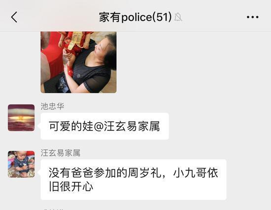 民警家属群聊天记录 奚金燕 摄