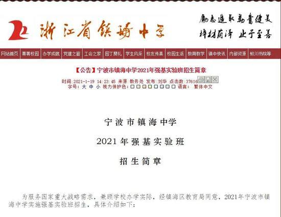 浙江省内多所重高本周提前招生 校考后可降分录取