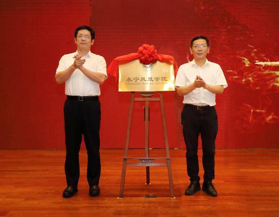 永宁凤凰学院揭牌成立。浙江大学台州研究院供图