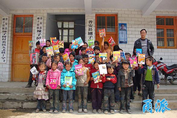 收到书的孩子们
