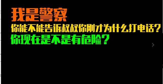 这是前几天晚上杭州110指挥中心接到的一个报警电话。