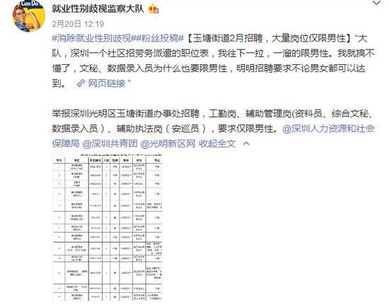 网友此前曝光深圳玉塘街道办大量职位仅限男性。|网络图片