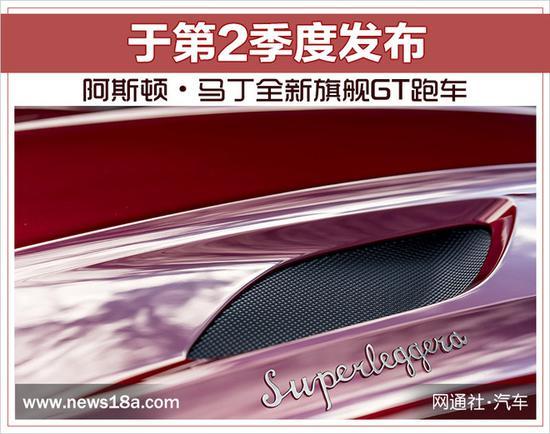 阿斯顿·马丁全新旗舰GT跑车 2季度发布