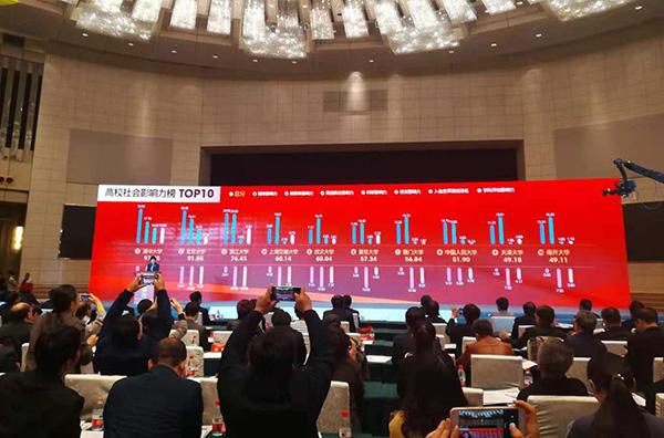 高校社会影响力排行榜发布。澎湃新闻记者 廖瑾 摄