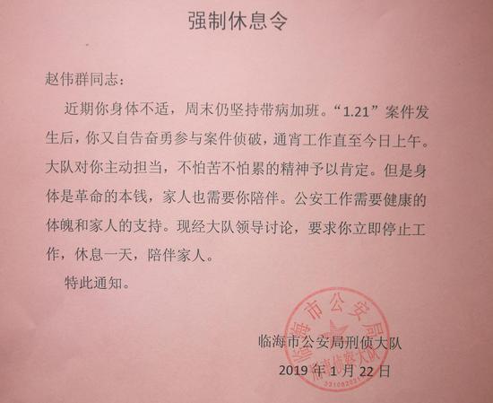 """图为:浙江临海市公安局刑侦大队开出的一张""""强制休息令"""" 周玲琴提供"""