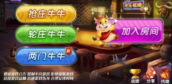 图为赌博游戏。海宁警方供图